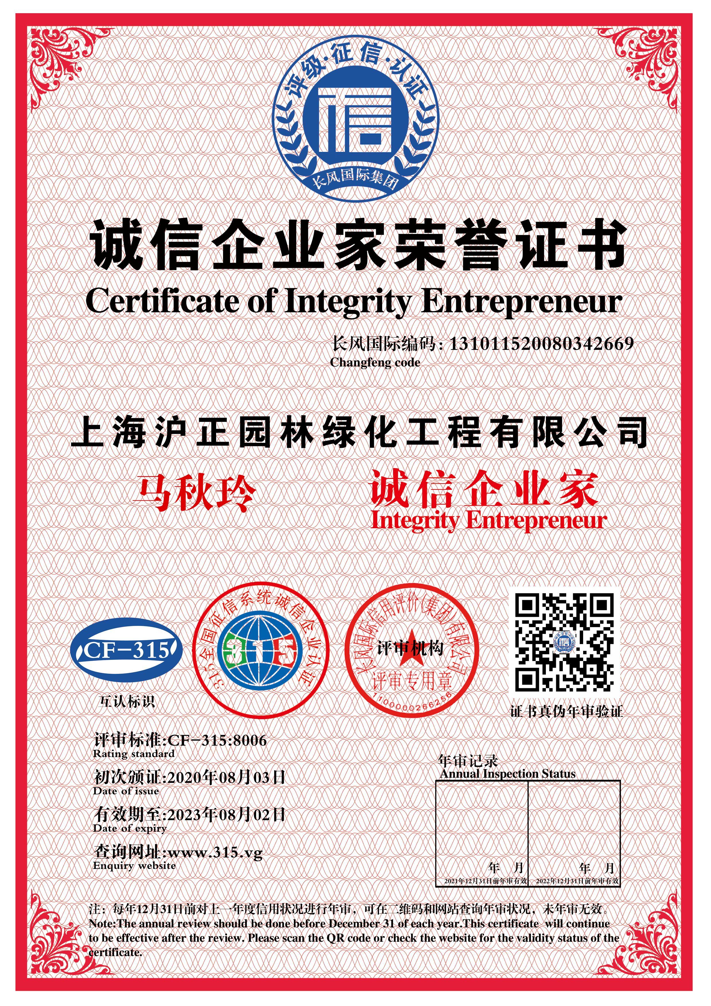 公司荣誉 (5).jpg