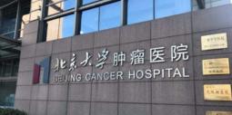 北京肿瘤医院PETMR