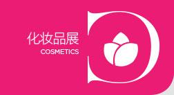 化妆品品牌展区