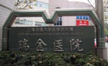 上海瑞金医院PETCT-派特PETCT/MR核磁检查预约平台