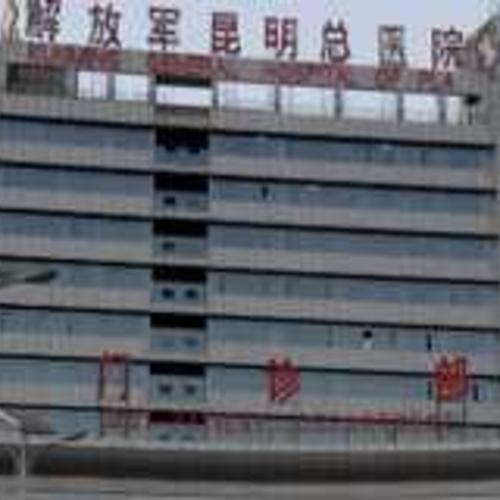 昆明920医院