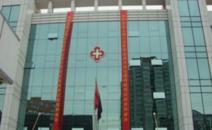 天津武警后勤学院附属医院