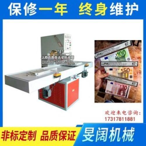 高周波塑膠熔接機  紀念幣套熱合機  高頻焊接機