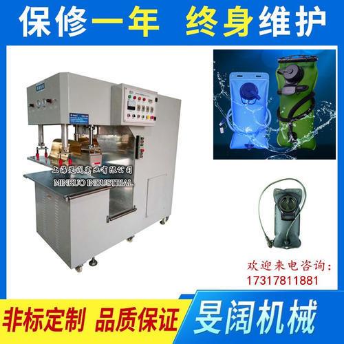 高周波 PVC户外运动水袋 饮水袋焊接机 高频热合机