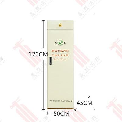 江荆40l单柜式柜式七氟丙烷灭火器GQQ40/2.5-JJ