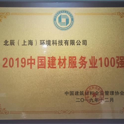 建筑业服务业100强.jpg