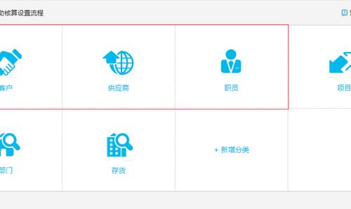 金蝶精斗云财务软件在上海某小微企业的应用案例