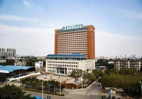 柳州市工人医院(广西医科大学第四附属医院)