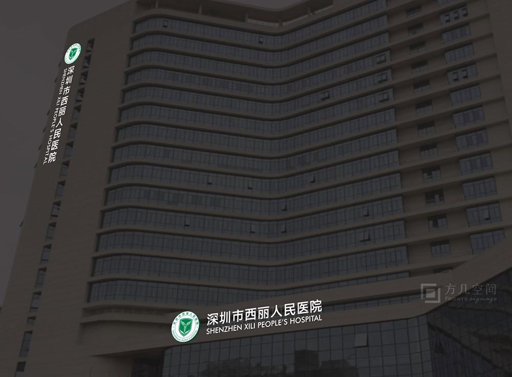 西丽医院12.jpg