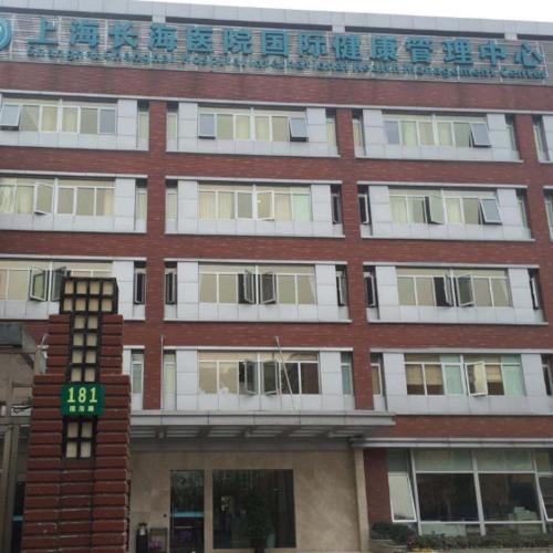 上海长海医院新江湾分院PET-CT中心