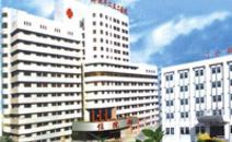 解放军第252医院