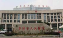 阜阳市人民医院PET-CT中心
