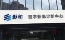 长春中医药大学联影医学影像诊断中心