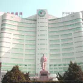 白求恩和平医院
