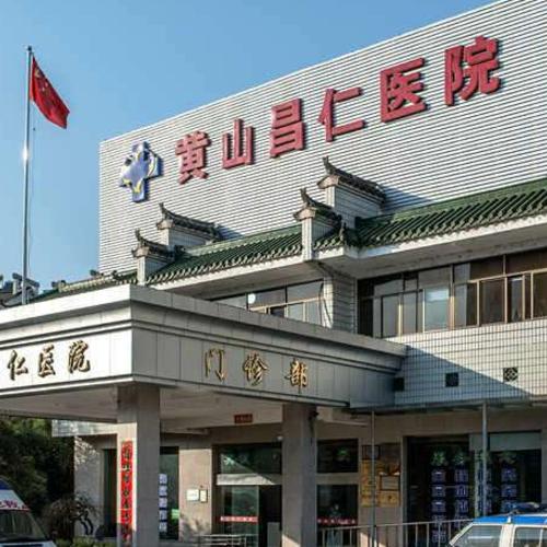 黄山昌仁医院PET-CT中心