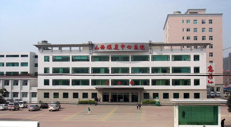 山西煤炭中心医院.png