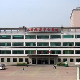 山西省煤炭中心医院