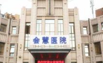 马鞍山会慧医院PET-CT中心