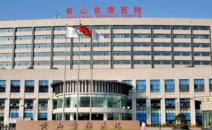 黄山首康医院PET-CT中心