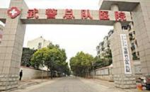 安徽武警总队医院PET-CT中心