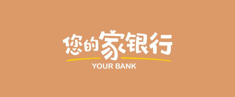 桐城农村商业银行