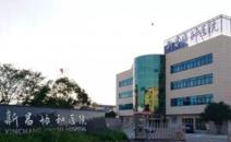 浙江新昌协和医院PET-CT中心