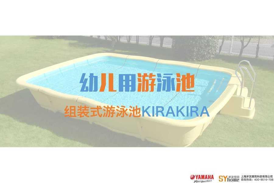 幼儿用组装式游泳池