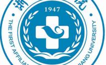 浙江大学医学院附属第一医院PET-CT中心