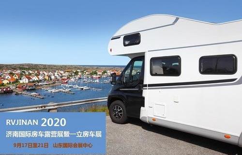 2020济南国际房车露营展