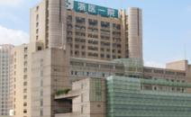 浙江省第一医院PET-CT中心