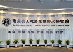信大气象受邀参加2020中国气象现代化建设科技博览会