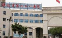 中国人民解放军第421医院PET-CT中心