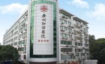 广州和谐医院PET-CT中心