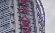 深圳市宝安区人民医院PET-CT中心