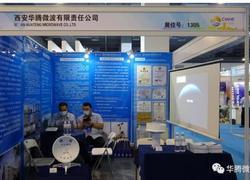 华腾微波参展2020年中国气象现代化建设科技博览会
