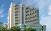 常州市第一人民医院PET-CT中心