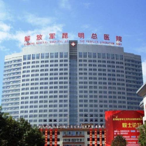 成都军区昆明总医院PETCT中心