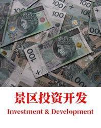 景区投资开发