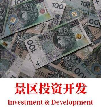 景区∮投资开发