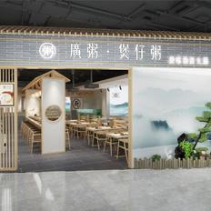 火锅店(效果图)