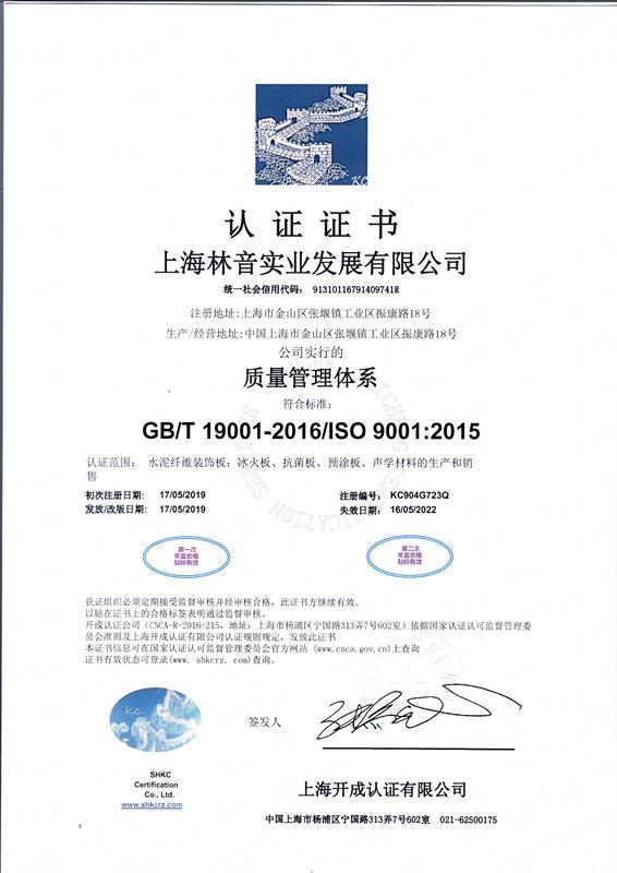 ISO9001质量管理体系认证(原版2019)_副本.jpg