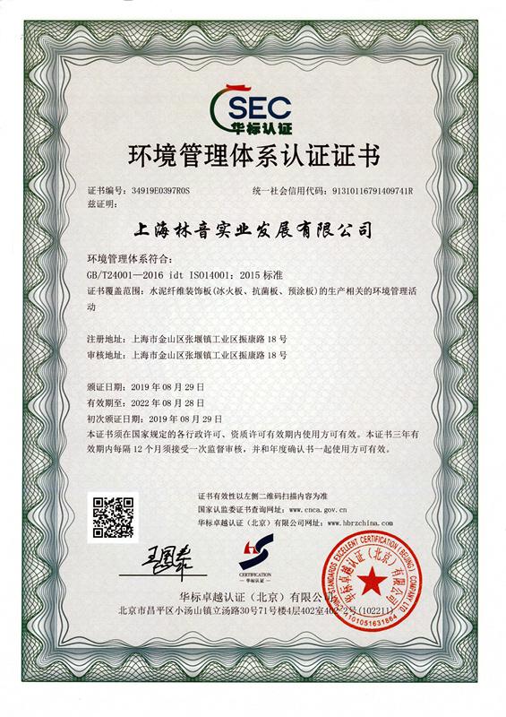ISO14001环境管理体系认证(原版2019)中文_副本.jpg