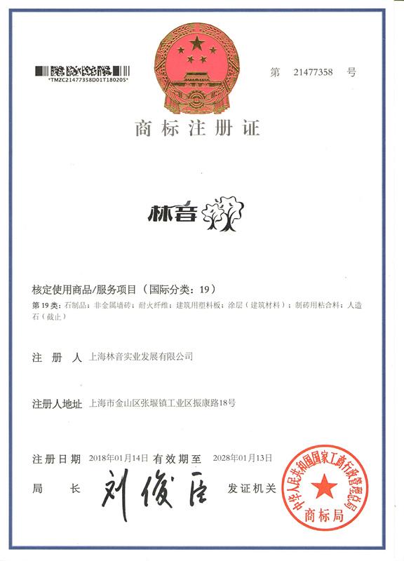 商标证书-19类_副本.jpg