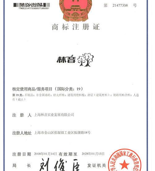商标证-19类