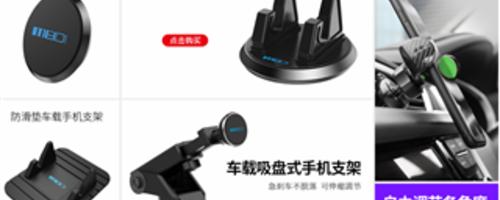 产品名称车品手机支架店铺 线上线下双丰收