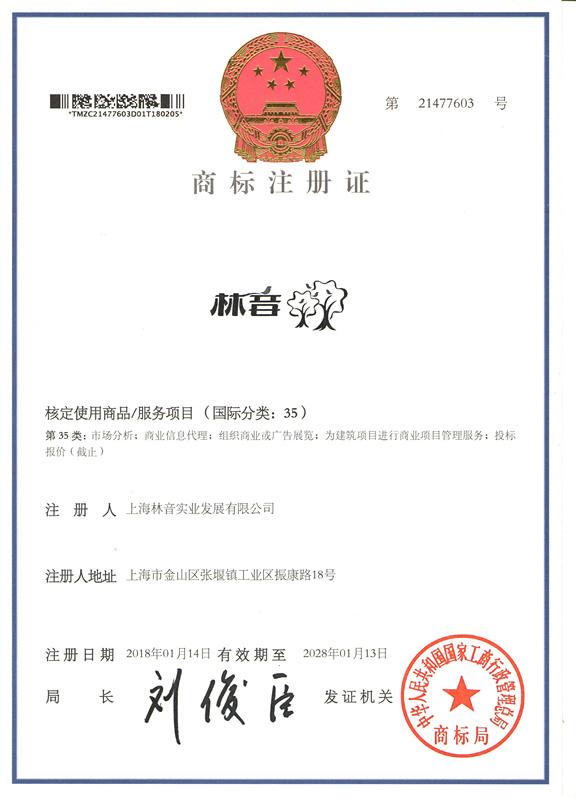 商标证书-35类_副本.jpg