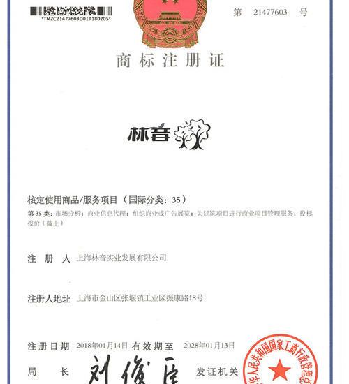 商标证-35类