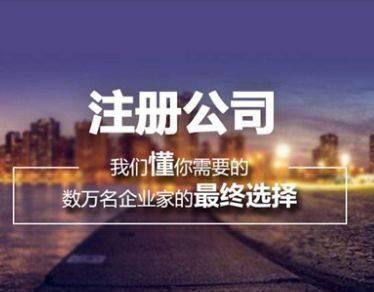 上海公司注册,注册公司