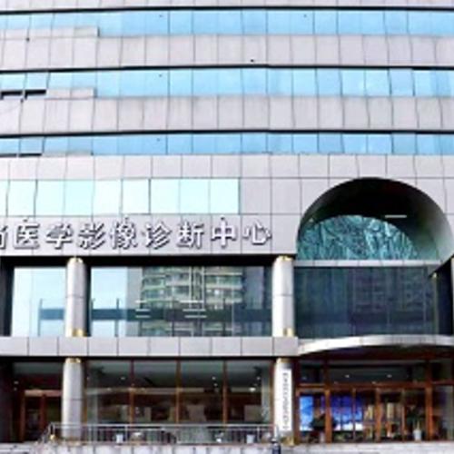 西安高尚医学影像PET-CT中心(西安高尚医学影像诊断中心