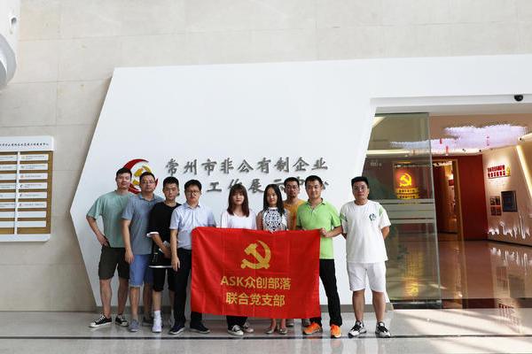 ASK众创部落党支部赴常州市非公有制企业党建工作展示中心学习